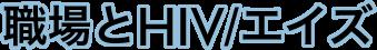 職場とHIV/エイズ