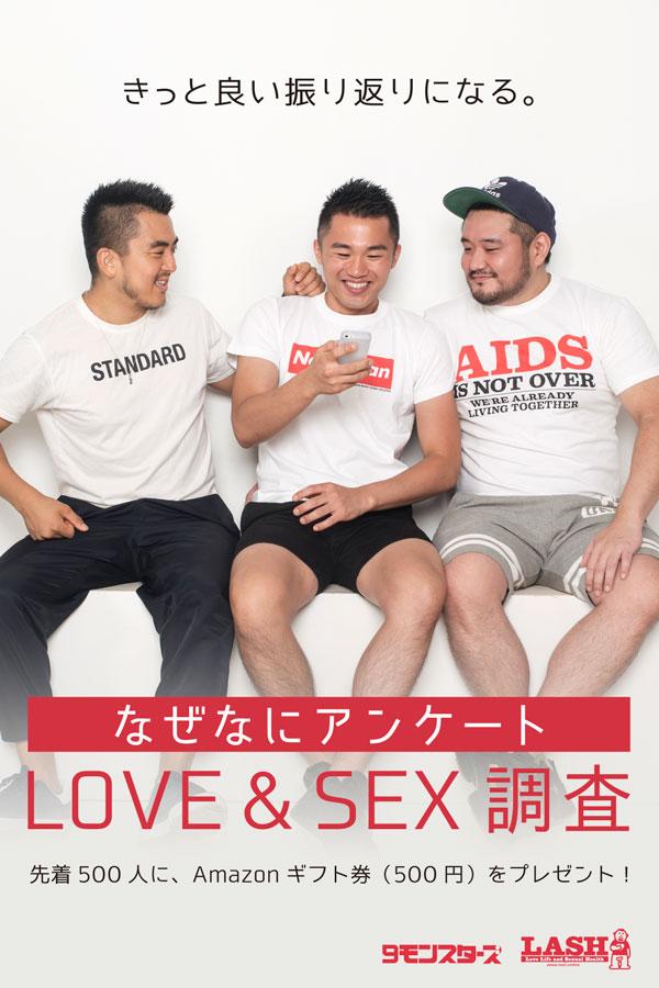 LOVE&SEX調査